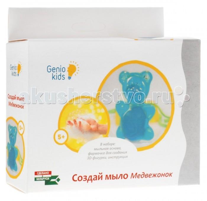 Genio Kids Фабрика Мыловарения МедвежонокФабрика Мыловарения МедвежонокGenio kids Фабрика Мыловарения Медвежонок - это увлекательное и полезное занятие, которое способствует развитию у ребенка творческих способностей, усидчивости, аккуратности и наблюдательности.  Особенности: В наборе для детского творчества имеется все, чтобы создать необычное мыло своими руками. Вашему малышу понравится оригинальная форма получившегося мыльного кусочка, а купание станет более интересным и увлекательным.  Ингредиенты, входящие в состав мыльной основы в наборе, безопасны для кожи ребенка! Для создания собственного мыла необычной формы вам необходимо: порежьте мыльную основу на небольшие кусочки или натрите на крупной терке, полученные кусочки положите в емкость, предназначенную для нагревания в микроволновой печи или на водяной бане, расплавьте мыльную основу до жидкого однородного состояния, вылейте жидкую мыльную основу в подготовленную заранее формочку.  Для получения ровной поверхности мыла, формочку для отлива мыла расположите горизонтально к поверхности.  Для более устойчивого положения формочки, можно насыпать крупу в глубокую тарелку (емкость) и зафиксировать формочку в ней, углубив в крупе, оставьте формочку с мыльной основой остывать.  До полного застывания может пройти от 30 минут до 2 часов, после полного застывания, аккуратно извлеките мыло из формочки для отлива. Совет: чтобы легче было достать мыло из формочки, поместите его в холодильник на 5 минут, ваше мыло готово! Можно использовать по назначен<br>