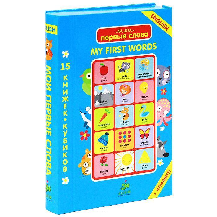 Clever Мои первые слова. 15 книжек-кубиков Английский языкМои первые слова. 15 книжек-кубиков Английский языкClever Мои первые слова. 15 книжек-кубиков Английский язык. Тщательно отобрав 15 интересных и познавательных тем, наши психологи и педагоги создали книжки-кубики для самых маленьких.   Веселая форма, полезное содержание - мы сделали так, чтобы Ваш малыш легко и с удовольствием учил английский язык!<br>