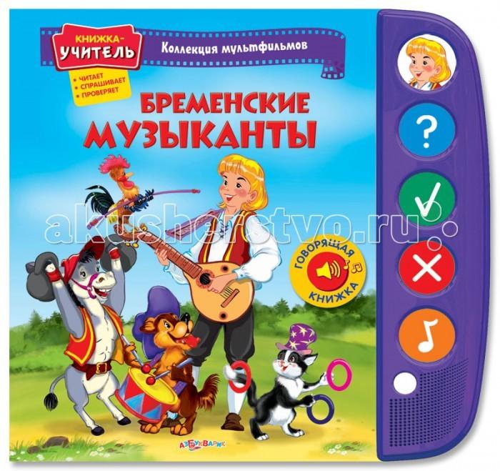 Азбукварик Бременские музыканты