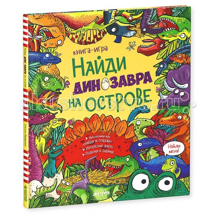 Clever Книга Найди динозавра на острове