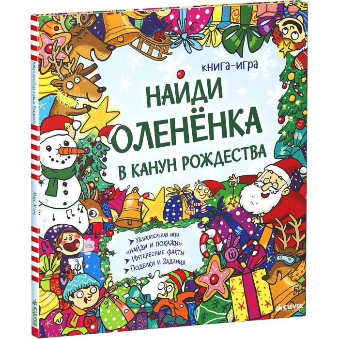 Clever Книга Найди олененка в канун Рождества