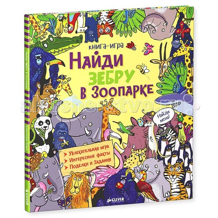 Clever Книга Найди зебру в зоопаркеКнига Найди зебру в зоопаркеClever Книга Найди зебру в зоопарке. Приглашаем на экскурсию в зоопарк! Здесь есть на что посмотреть! Слоны и бегемоты, птицы и бабочки, пингвины и гориллы, львы, фламинго и многие другие животные.   На каждом развороте - множество предметов для поиска, интересные факты, а также сюрприз: прячущаяся зебра. Сможете её отыскать на каждом рисунке?<br>