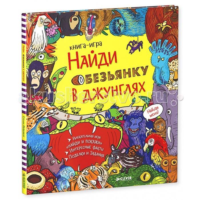 Clever Книга Найди обезьянку в джунглях