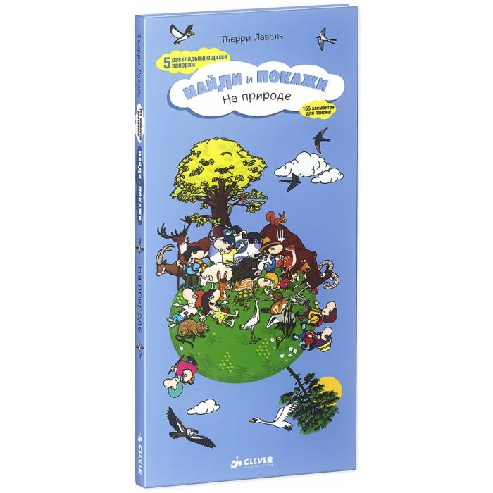 Clever Книга Т.Лаваль На природе Найди и покажи