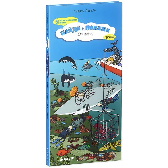 Clever Книга Т.Лаваль Океаны Найди и покажиКнига Т.Лаваль Океаны Найди и покажиClever Книга Т.Лаваль Океаны Найди и покажи. Океаны. Найди и покажи  Путешествуйте по морям и океанам вместе с этой удивительной книжкой-игрушкой, созданной по мотивам фильма Океаны Жака Перрена и Жака Клюзою. Вы познакомитесь с самыми разными морскими животными и обитателями побережья, увидите коралловые рифы, подводные тропические джунгли и многое другое, а также узнаете о вымерших морских животных и птицах.   Тренируйте внимательность, воображение, играйте в командные игры Кто быстрее найдет предмет. Кроме того, специальный небольшой формат книжки позволит вам взять ее с собой в дорогу и занять вашего ребенка в пути.<br>