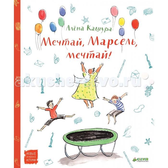 Clever Книга А.Кашура Мечтай, Марсель, мечтай!