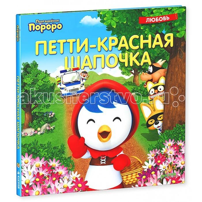Clever Пингвинёнок Пороро Петти-Красная ШапочкаПингвинёнок Пороро Петти-Красная ШапочкаClever Пингвинёнок Пороро Петти-Красная Шапочка. Мультфильмы про пингвинёнка Пороро и его друзей смотрят ребята в 110 странах мира! Как и все дети, они ссорятся и мирятся, играют и мечтают, живут своими повседневными заботами. Даже самые непослушные ребята слушаются Пороро, потому что он совсем не супергерой, а маленький любопытный пингвинёнок, который тоже может ошибаться. Так же, как и они.   Петти-красная шапочка испекла пирог и отправилась навестить дядюшку Поби. Но трое воришек - Эдди, Роби и Тонг-Тонг - во что бы то ни стало хотят заполучить лакомство. Удастся ли им украсть пирог?   В конце сказки тебя ждут интересные задания!<br>