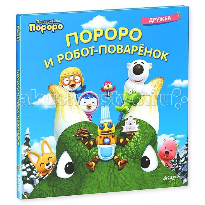 Clever Пингвинёнок Пороро. Пороро и Робот-поварёнокПингвинёнок Пороро. Пороро и Робот-поварёнокClever Пингвинёнок Пороро. Пороро и Робот-поварёнок. Мультфильмы про пингвинёнка Пороро и его друзей смотрят ребята в 110 странах мира! Как и все дети, они ссорятся и мирятся, играют и мечтают, живут своими повседневными заботами.   Даже самые непослушные ребята слушаются Пороро, потому что он совсем не супергерой, а маленький любопытный пингвинёнок, который тоже может ошибаться. Так же, как и они. Рыжий лисёнок Эдди - настоящий учёный, он постоянно что-то изобретает. Вот и сегодня он собрал Робота-поварёнка, которого невозможно остановить! Кто поможет справиться с неутомимым поваром?   В конце сказки тебя ждут интересные задания!<br>