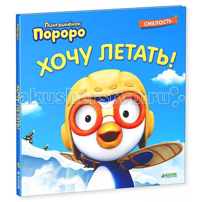 Clever Пингвинёнок Пороро. Хочу летать!Пингвинёнок Пороро. Хочу летать!Clever Пингвинёнок Пороро. Хочу летать!. Мультфильмы про пингвинёнка Пороро и его друзей смотрят ребята в 110 странах мира! Как и все дети, они ссорятся и мирятся, играют и мечтают, живут своими повседневными заботами. Даже самые непослушные ребята слушаются Пороро, потому что он совсем не супергерой, а маленький любопытный пингвинёнок, который тоже может ошибаться. Так же, как и они.   Однажды Пороро увидел на картинке большую птицу, которая величаво парила в облаках. Ему сразу захотелось летать. Ведь пингвины - тоже птицы! Осуществиться ли его заветная мечта? В конце сказки тебя ждут интересные задания!<br>