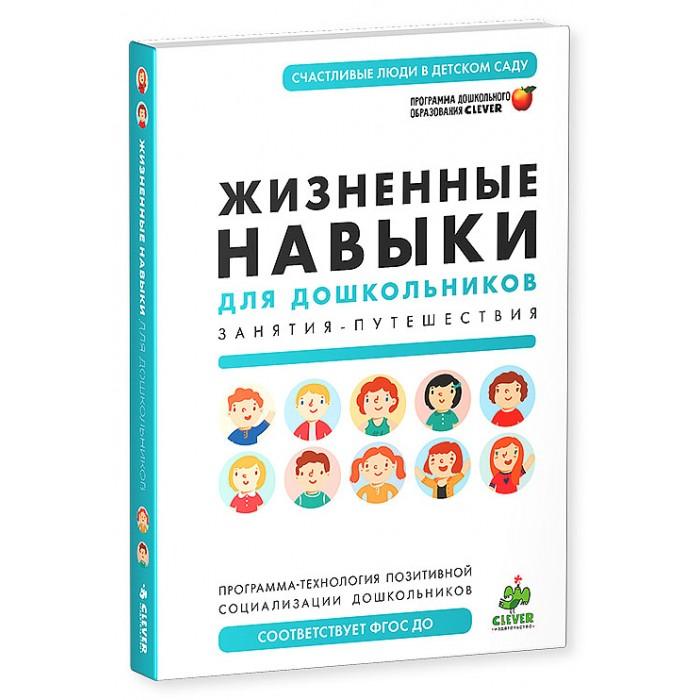Clever Программа Жизненные навыки для дошкольников