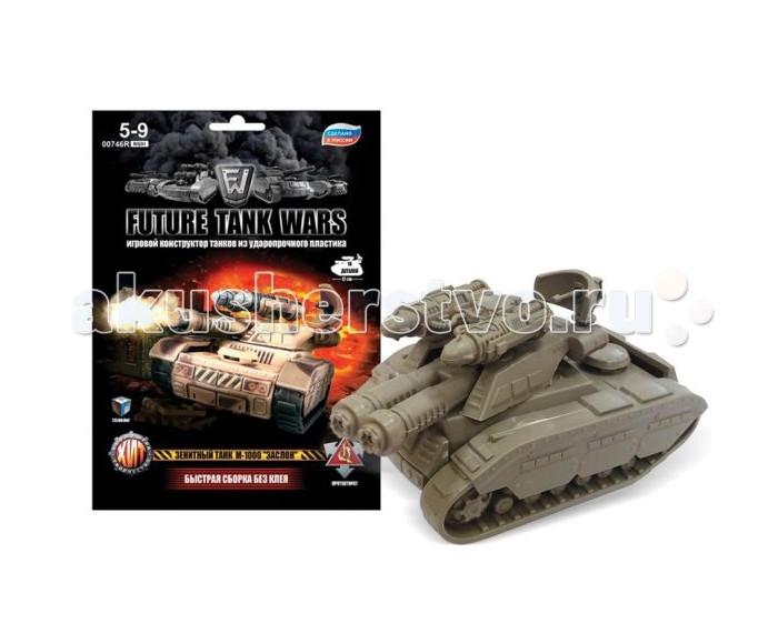 Конструктор Multiart Зенитный танк М-1000 Заслон 14 деталейЗенитный танк М-1000 Заслон 14 деталейКонструктор Multiart Зенитный танк М-1000 Заслон - это замечательный конструктор, который заинтересует любого мальчика. Собирать его достаточно просто, если возникают какие-либо затруднения, всегда можно воспользоваться инструкцией.   Собрав все детали в одно целое, ребенок получит полноценный танк, который поражает своей мощью.<br>
