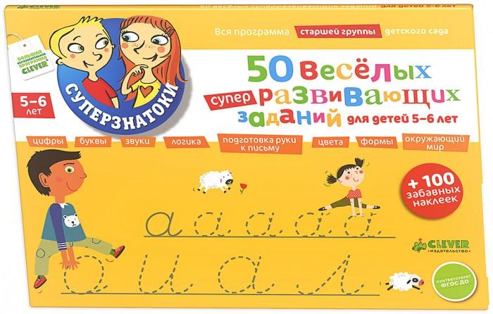 Clever 50 веселых суперразвивающих заданий + 100 забавных наклеек