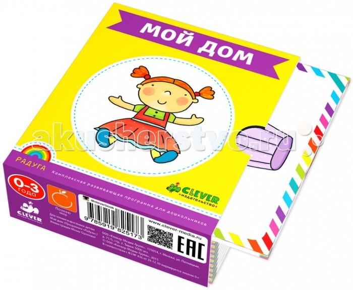 Clever Программа Радуга Мой дом (коробка с карточками)Программа Радуга Мой дом (коробка с карточками)Clever Программа Радуга Мой дом (коробка с карточками). Эта серия развивающих карточек входит в новую универсальную программу для дошкольников Радуга - прекрасный инструмент для развития и обучения ребёнка, соответствующий ФГОС ДО.<br>