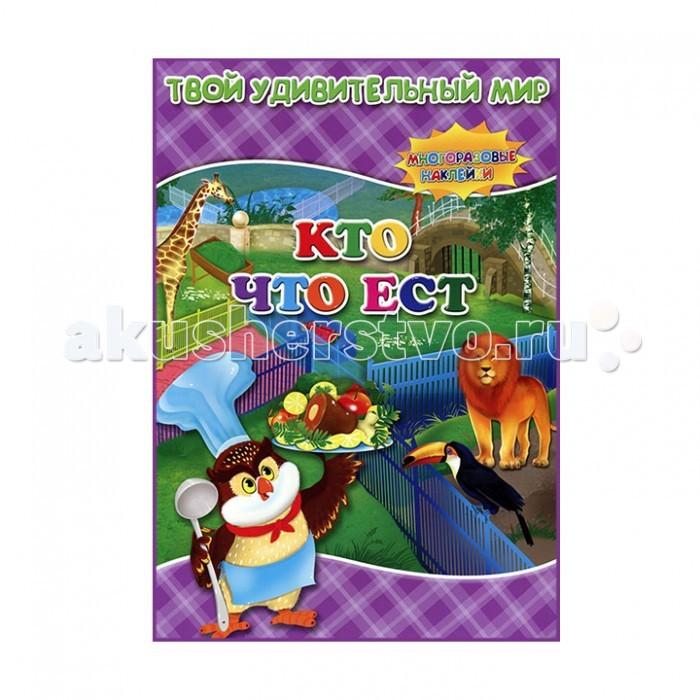 Геодом Книжка с многоразовыми наклейками Кто что ест Твой удивительный мир
