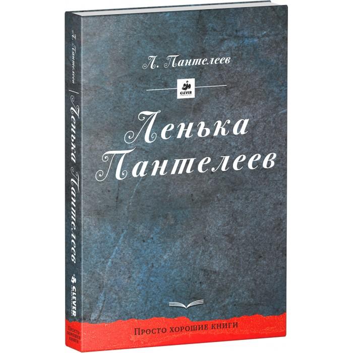 Clever Книга Ленька ПантелеевКнига Ленька ПантелеевClever Книга Ленька Пантелеев. Талантливая, увлекательная, глубокая повесть классика детской литературы Л. Пантелеева Ленька Пантелеев — в значительной степени автобиографическая, несущая на себе отпечаток яркой и трагичной эпохи — впервые была издана в 1939 году. В 1952-м автор переработал ее, и с тех пор она выдержала немало публикаций, входя в круг любимого чтения нескольких поколений отечественных читателей.   Революция, Гражданская война, белые, красные, голод… Не сгинуть, не потерять себя и просто выжить среди круговерти страшных лет было непросто и взрослому. Что же говорить о мальчишке. Но он выжил, стал известным писателем и старался рассказывать своим читателям всегда только правду. Поэтому интерес к его произведениям не ослабевает по сей день.<br>