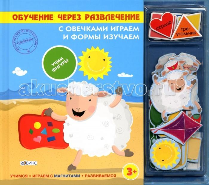 Робинс Книга С овечками играем и формы изучаем