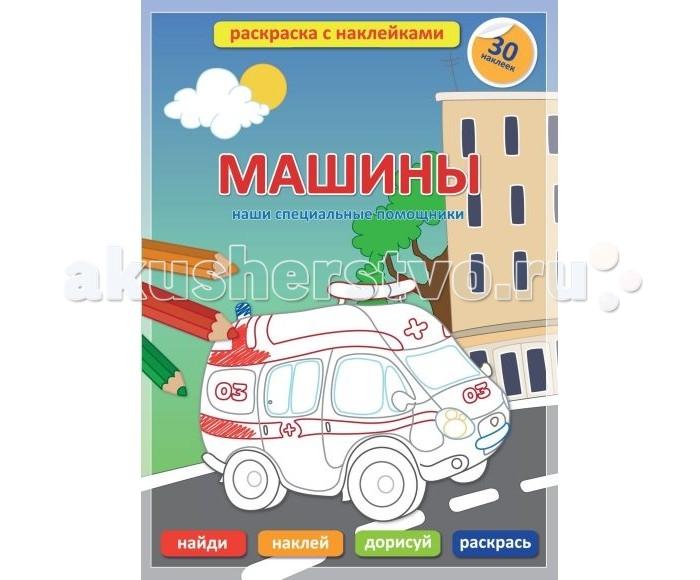Раскраска Геодом с наклейками Машины Наши специальные помощники