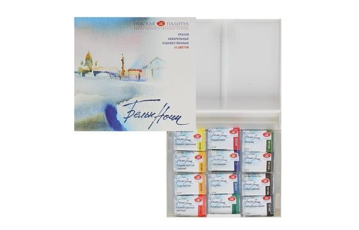 Невская палитра Белые Ночи Акварель пластиковая упаковка 12 цветов кюветы 2,5 мл