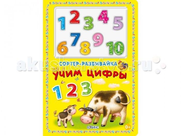 Робинс Сортер-развивайка Учим цифрыСортер-развивайка Учим цифрыСортер-развивайка Учим цифры - уникальный набор, включающий в себя картонные пазлы с десятью основными цифрами и числами, а также книгу-игровое поле с заданиями для малыша.   Сортер-развивайка предназначен для детей от 1 года и способствует развитию у них мелкой моторики, зрения, памяти и внимания, мышления и логических способностей.<br>