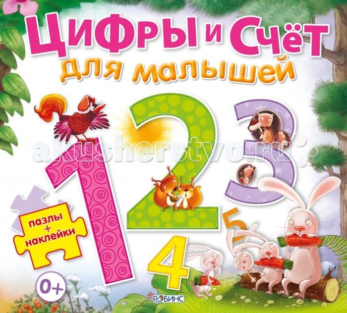 Робинс Развивающая книжка Цифры и счет для малышейРазвивающая книжка Цифры и счет для малышейСчет для малышей с пазлами и наклейками - замечательная развивающая книжка для вашего ребенка!  Читайте стихи вместе с малышом, выполняйте задания, играйте с наклейками и пазлами.   Занимаясь по этой книге, ваш ребенок будет играть в полезные игры и выполнять развивающие задания, которые помогут ему в изучении цифр и обучении счету, а также будут способствовать развитию мелкой моторики, памяти и внимания, мышления и восприятия окружающего мира.<br>