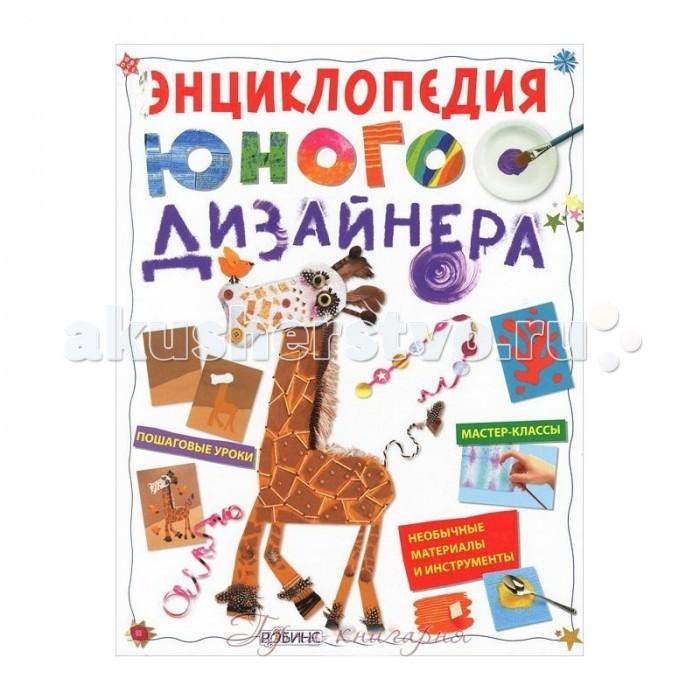 Робинс Энциклопедия юного дизайнера
