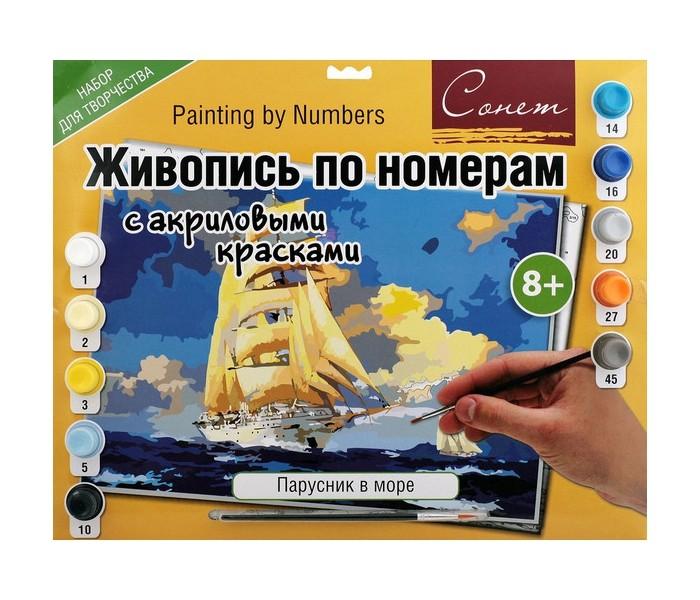 Сонет Парусник в море по номерам с акриловыми красками А3