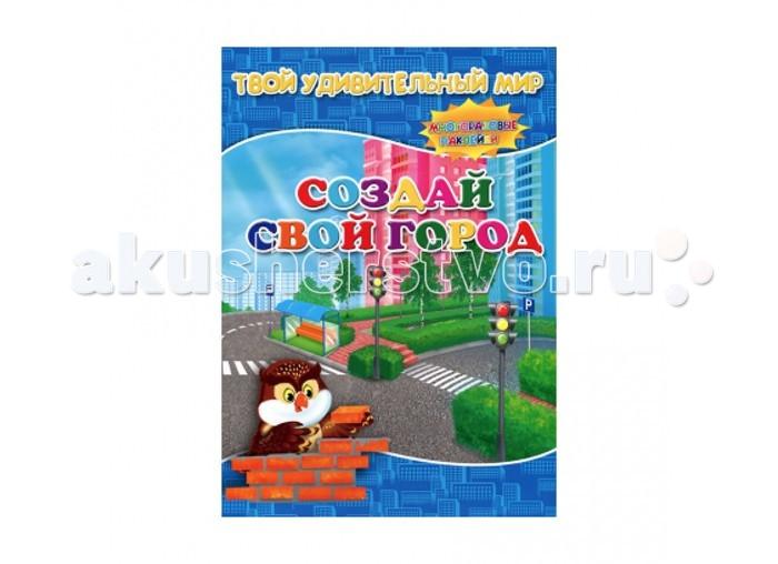 Геодом Книжка с многоразовыми наклейками Создай свой город Твой удивительный мир
