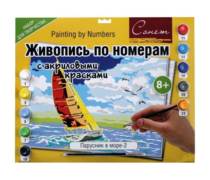 Сонет Парусник в море-2 по номерам с акриловыми красками А3