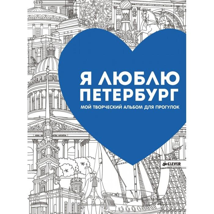 Раскраска Clever Я люблю Петербург. Мой творческий альбом для прогулокЯ люблю Петербург. Мой творческий альбом для прогулокРаскраска Clever Я люблю Петербург. Мой творческий альбом для прогулок. Приглашаем вас совершить увлекательную прогулку по самым красивым местам Санкт-Петербурга и его окрестностям вместе с творческим альбомом, который одновременно является изящной раскраской и кратким, но ёмким путеводителем.   Тонкие, детальные и очень достоверные иллюстрации замечательных художниц Ольги Бегак и Наталии Михальчук помогут вам сотворить настоящие шедевры. Раскрашивайте здания, памятники и людей, и под вашими руками оживёт чудесный город.   Цветовые обозначения подскажут вам, какие краски выбрать. А подписи к рисункам помогут узнать много интересного даже тем, кто хорошо знает Северную столицу.<br>