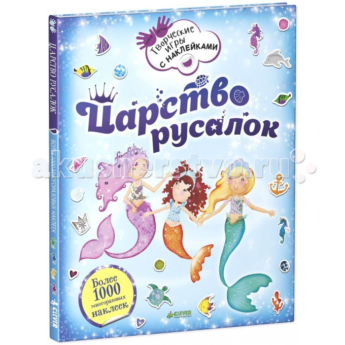 Clever Книга Царство русалок