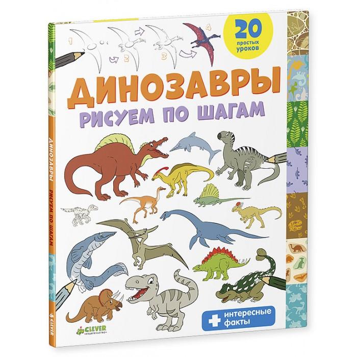 Раскраска Clever Динозавры Рисуем по шагамДинозавры Рисуем по шагамРаскраска Clever Динозавры Рисуем по шагам. Эта красочная книжка-рисовалка – замечательный подарок для юных выдумщиков и выдумщиц, которые мечтают воплотить свои фантазии на бумаге. На каждом развороте вы найдёте место для рисования, творческое задание и чёткие пошаговые инструкции, как нарисовать трицератопса, ихтиозавра, птеродактиля, тираннозавра и других динозавров. Благодаря нашим подсказкам у вас всё получится с первой попытки.   А чтобы было ещё интереснее, мы приготовили для вас любопытные факты о динозаврах, которых вы рисуете.   Развивайте свои творческие способности, рисуйте, узнавайте новое и знакомьтесь с чудесным миром, в котором мы живём!<br>