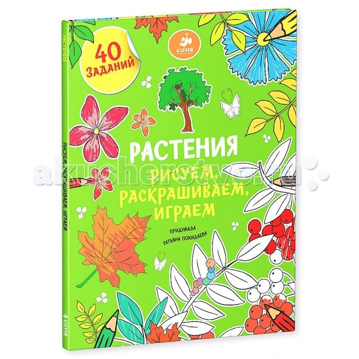 Раскраска Clever Рисуем, раскрашиваем, играем РастенияРисуем, раскрашиваем, играем РастенияРаскраска Clever Рисуем, раскрашиваем, играем Растения. В этой красочной книжке мы собрали для вас 40 развивающих заданий: раскраски, разнообразные рисовалки — по точкам, по номерам, игры найди сходства и отличия, найди и покажи и лабиринты.  Гуляйте, знакомьтесь с деревьями, цветами, развивайте логику, изучайте новые темы, фантазируйте и веселитесь!<br>