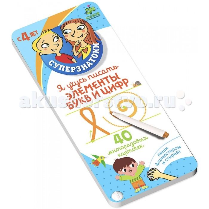 Clever Суперзнатоки для дошкольников Я учусь писать Элементы букв и цифр