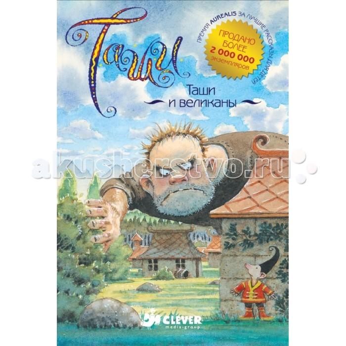 Clever Книга Таши и великаныКнига Таши и великаныClever Книга Таши и великаны.  Отважный и хитроумный мальчик Таши то и дело попадает в захватывающие истории. С кем он только не сталкивался! О своих приключениях он рассказывает лучшему другу - Малышу. Две новые истории - о том, как Таши проучил семью великанов и как ловко обвел вокруг пальца шайку разбойников.<br>