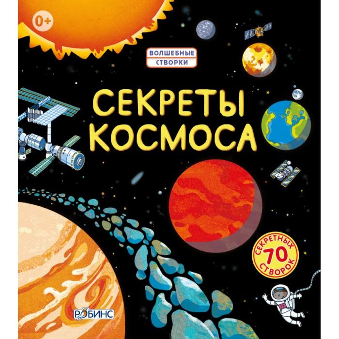 Робинс Книга Секреты космоса