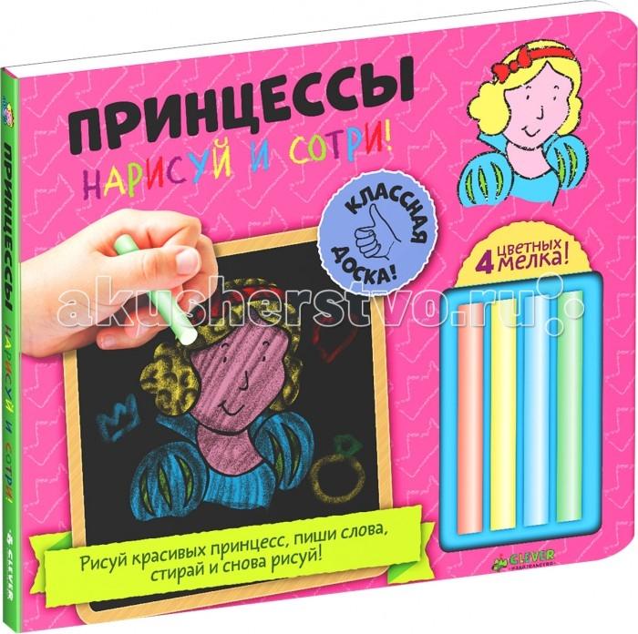 Clever Нарисуй и сотри! ПринцессыНарисуй и сотри! ПринцессыClever Нарисуй и сотри! Принцессы 978-5-906824-17-2  Что вас ждет под обложкой: Многоразовый тренажер-доска для творческого и интеллектуального развития для самых маленьких. Книга делится на творческий и познавательный блоки.   Творческий блок включает в себя несколько ступеней: • Первая ступень - «Учимся копировать, или ПОВТОРЯЛКИ». Ребенок аккуратно, шаг за шагом повторяет рисунок по клеточкам, используя разноцветные мелки и специальные многоразовые доски. Рисуйте, стирайте, повторяйте изображения заново.  • Вторая ступень - «Учимся рисовать на заданную тему, или ФАНТАЗЁРЫ». К получившемуся рисунку ребенку предлагается дорисовать украшения у принцесс, волшебный замок и морских обитателей. • Третья ступень - «Придумай сам, что хочешь, или ТВОРЦЫ». Используйте все четыре книги «Нарисуй и сотри» и фантазируйте. Нарисуйте встречу принцессы с динозаврами, прекрасный сад для домашних животных, строительство замка для принцесс и все, что захотите! Рисуйте и придумывайте, придумывайте и рисуйте.  Кроме специальных страничек для рисования в книге вас ждут полезные задания, которые помогут подготовить маленькие пальчики к письму. Вам предстоит обвести ломаные линии и сложные формы, а потом повторить их на многоразовой доске. Также отыскать нужное слово в коротенькой познавательной истории и научиться писать его.  Изюминки: • 4 цветных мелка в удобном боксе для хранения. • Подробные схемы для рисования по клеткам с многоразовыми разлинованными досками. • Плотные страницы из картона со скругленными концами. • Рекомендованный возраст: от 3 до 5 лет.<br>