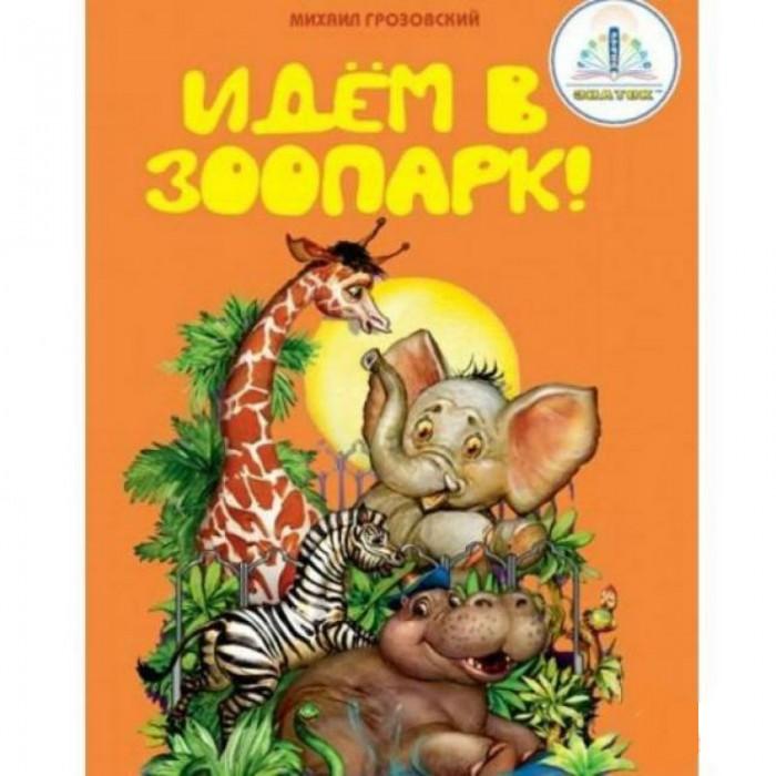 Знаток Идём в зоопаркИдём в зоопаркИдём в зоопарк автор М. Грозовский Книга для электронной ручки Знаток Из комплекта Познаём мир-1  Книга «Идем в зоопарк», написанная Михаилом Грозовским, в доступной форме повествует о различных животных, обитающих в городском зоопарке. Говорящая ручка «Знаток» вслух прочитает ребенку короткие четверостишия и задаст проверочные вопросы. Нужно лишь поднести ее к тексту или специальным графическим меткам на странице. Звук идет из встроенного в ручку динамика. Сначала малыш будет слушать забавные стихи вместе с мамой, а потом сможет прослушивать и читать книжку самостоятельно.  Размер: (мм) 260х195х10  Вес: 265 гр.<br>