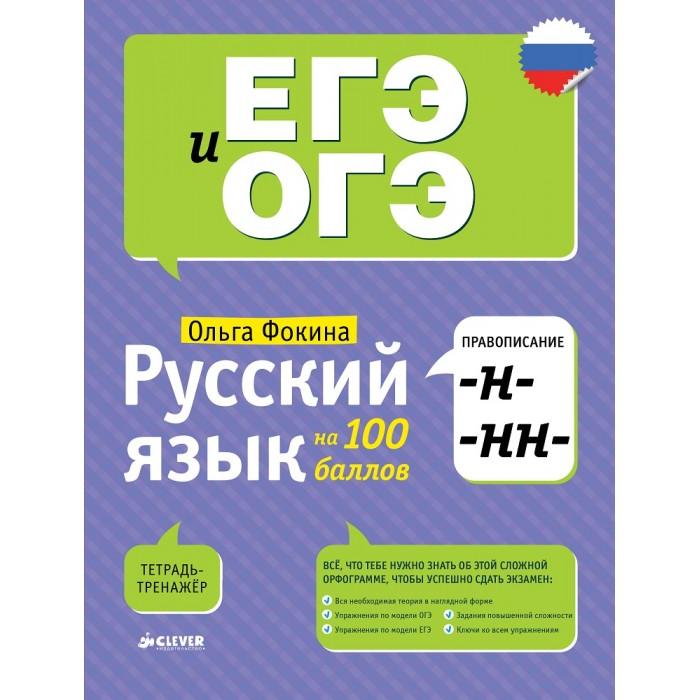 Clever Русский язык на 100 баллов Правописание -Н- и -НН-