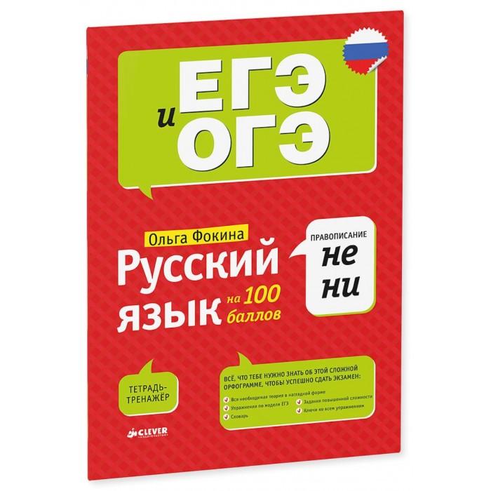 Clever Русский язык на 100 баллов Правописание НЕ и НИ