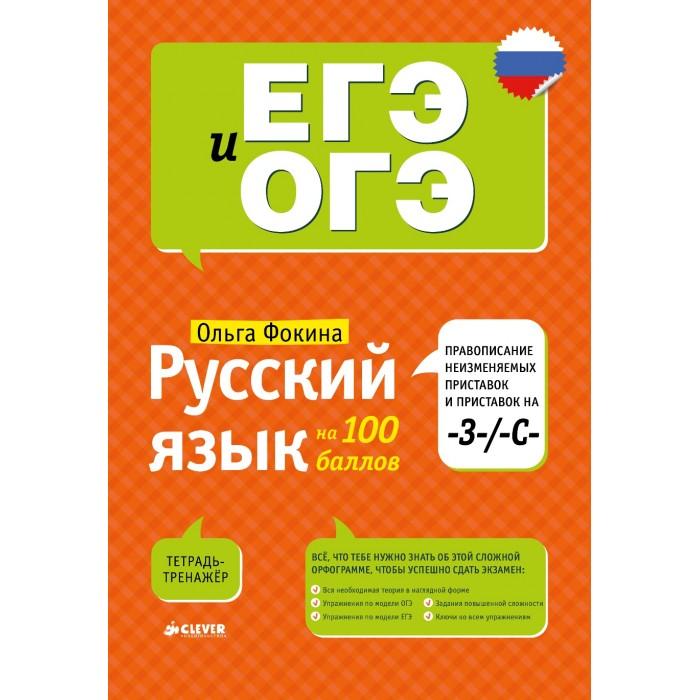 Clever Русский язык на 100 баллов Правописание неизменяемых приставок и приставок на -З-/ -С-