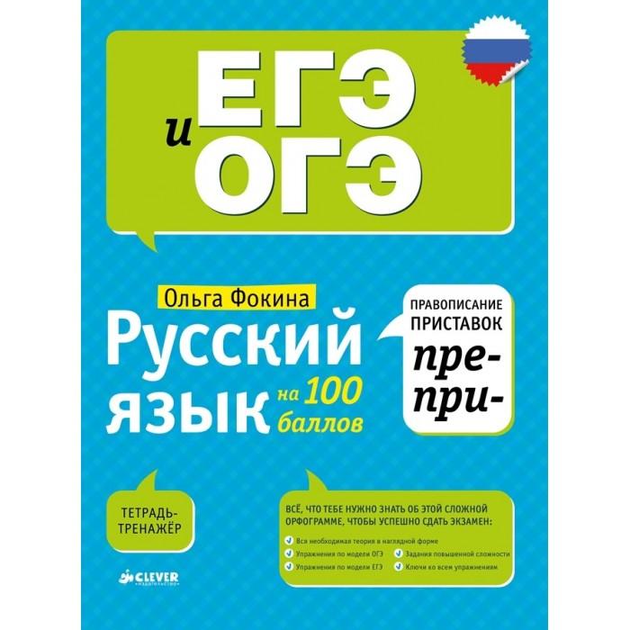 Clever Русский язык на 100 баллов Правописание приставок ПРЕ- и ПРИ-