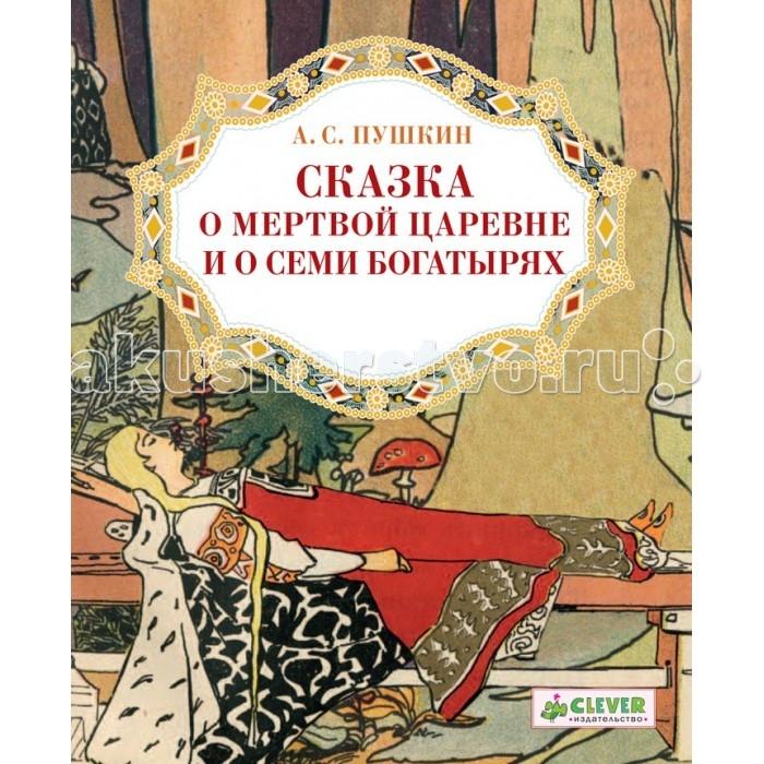 Clever Книга Сказка о мертвой царевне и о семи богатырях