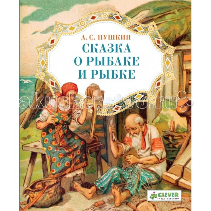 опцией хранения пушкин сказка о рыбаке и рыбке текст посмотреть новые