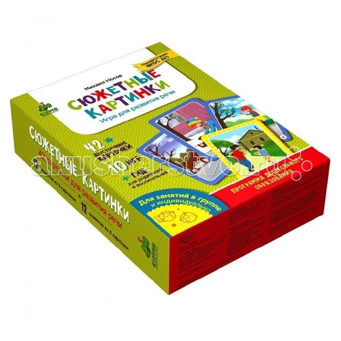 Clever Сюжетные картинки Игра для развития речиСюжетные картинки Игра для развития речиClever Сюжетные картинки Игра для развития речи 978-5-906824-81-3  Образная, яркая, логично построенная речь – основной показатель интеллектуального уровня развития ребёнка.  Комплект карточек для развития речи можно использовать для работы по всем утверждённым программам в детских садах и начальных классах школ, а также для индивидуальных занятий дома.  Подробная пошаговая инструкция для родителей и воспитателей. 10 сценариев для проведения развивающих занятий 12 сюжетов из 3 картинок + 12 сюжетов из 4 картинок.    Гид для родителей:  У выпускника детского сада (так же, как и у дошкольника на домашнем обучении) должны быть сформированы умения связно высказывать свои мысли, строить диалог и составлять небольшой рассказ на определённую тему. Для этого постепенно, систематически, год за годом необходимо развивать, активизировать, расширять словарный запас, формировать грамматический строй речи.  Самый лучший тренажёр для этого — рассказы по картинкам, когда ребёнок сразу на практике применяет и хорошо известные ему слова, и — в живом, эмоциональном обсуждении со взрослым — пока ещё малознакомые ему эпитеты (имена прилагательные) и образы.  Первоначально малыши, описывая картинку, используют только конструкции «Кто?» и «Что делает?». Главная задача взрослого — обратить внимание на признаки предметов, чтобы рассказ ребёнка стал более подробным и интересным. Не спешите, будьте терпеливы. При системных занятиях качественный скачок в развитии речи не заставит себя долго ждать.  Ничто так не развивает речь ребёнка, как составление рассказов по картинке. Ведь картинки нужно описывать по порядку, создавать логическую цепочку. А это огромная мыслительная работа. На таких занятиях у ребёнка развивается не только память, внимание и лексикон, не только формируется грамотность, красота и правильность речи. Составление рассказов по картинкам — мощный стимул для развития логического и абстрактного