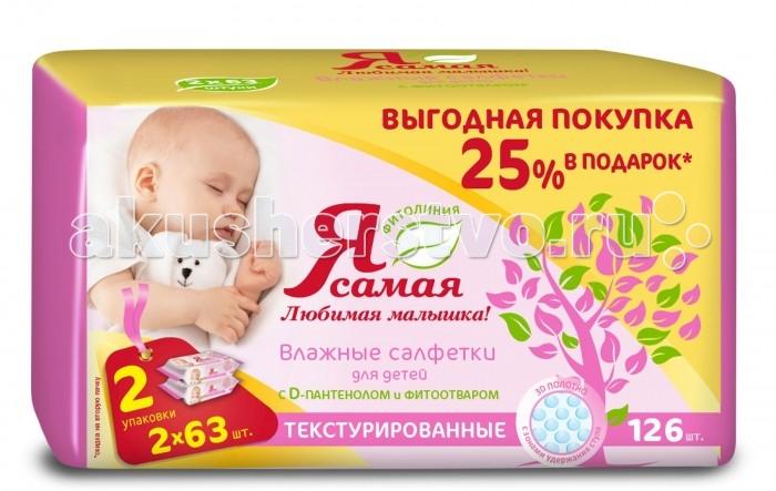 Я Самая Влажные салфетки для детей Любимая малышка Фитолиния Дуо 2х63 шт.