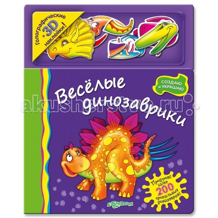 Азбукварик Веселые динозаврикиВеселые динозаврикиСерия с забавными иллюстрациями, объёмными и голографическими наклейками – лучший подарок для маленького фантазёра! Ведь придумывать своих невероятных динозавров так весело!<br>