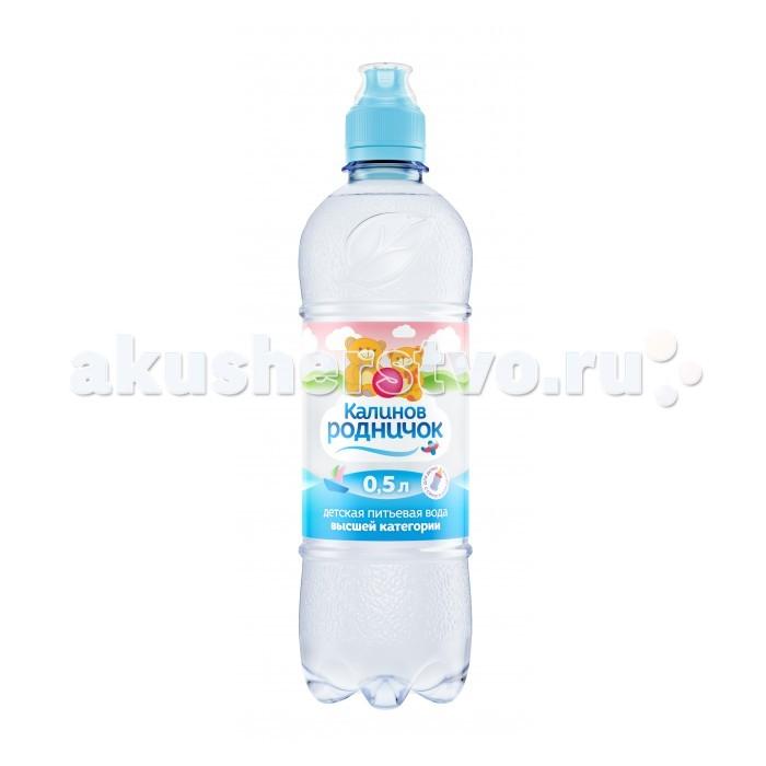 Калинов Родничок Детская вода высшей категории артезианская питьевая (спорт) 0,5 л