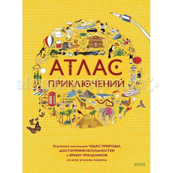 Clever Энциклопедия Атлас приключений
