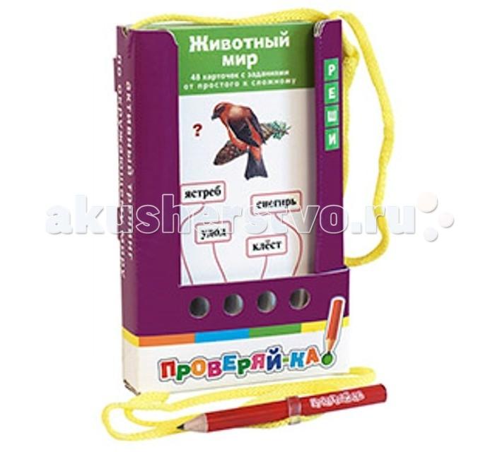 Айрис-пресс Проверяй-ка Животный мир (Игра с карандашом)Проверяй-ка Животный мир (Игра с карандашом)Айрис-пресс Проверяй-ка Животный мир (Игра с карандашом)  Комплект состоит из 48 двухсторонних карточек и рассчитан на две разных игры с цветной и чёрно-белой сторонами Задания помогут проверить и закрепить знания ребёнка о животных, расширят его кругозор Условия игры с карточками подразумевают их многократное использование. Простота и удобство комплекта позволяют организовать игру в школе и дома, а также в транспорте или на природе Благодаря игровой форме пособия учебный материал усваивается легче и без принуждения, реализуется безопасное для здоровья ребёнка обучение.  Страниц: 50 Формат: 90 х 140 х 22 мм<br>