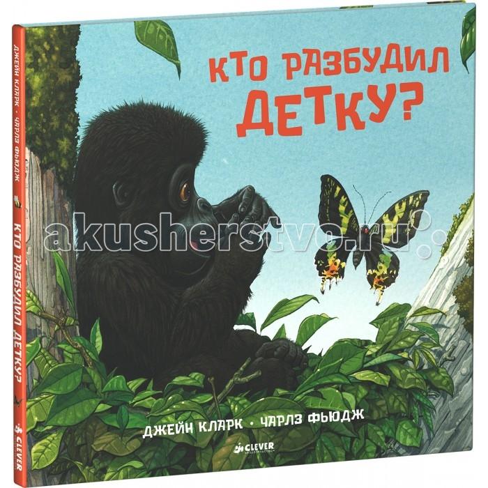 Clever Книга Кто разбудил детку?